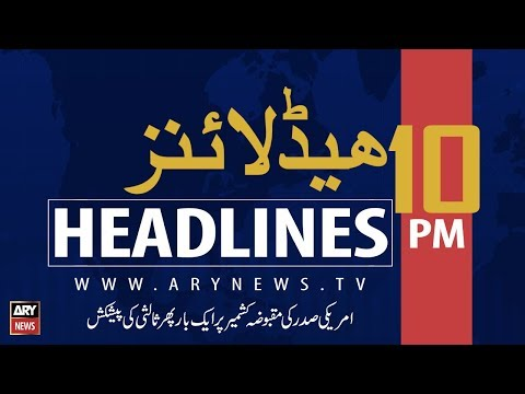 ARY News Headlines | Political parties are united on NAP: Ijaz Ahmed Shah | 10 PM | 21 August 2019