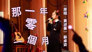 Publication Date: 2019-01-22 | Video Title: 歌唱比賽暨聖誕聯歡 2018 - 蘇卓姿(那一年零一個月)