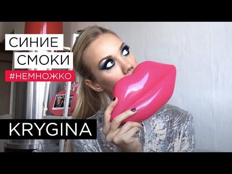 Елена Крыгина выпуск 43 Синие синие смоки #немножко