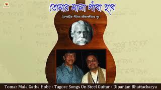 Instrumental Music: Tomar Mala Gatha Hobe   Rabindranath Tagore/Dipanjan Bhattacharya   Bangla Songs