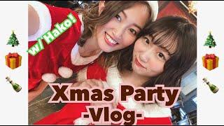 (SUBS INCOMING) 12月1日に大阪で行われたクリスマスパーティーイベントの様子を vlog風にダイジェストとしてまとめました! 黒川葉月ちゃんもゲスト...