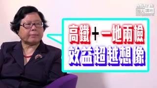 【短片】【設內地口岸區≠割地】劉佩瓊:一地兩檢行得通、效益超越想像、安排極力維護一國兩制