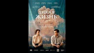 """Обзор фильма """"Дикая жизнь"""" [Контрапункт]"""