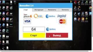 Bonusbot 2 4 программа для заработка денег в интернете всем людям как заработать