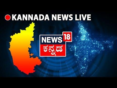 Kannada News Live| News18 Kannada Live | Kannada Live News | Karnataka Latest News