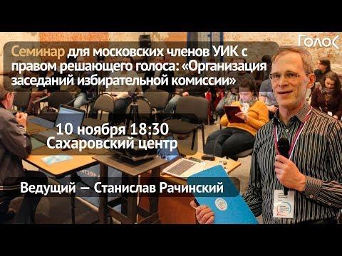 Организация заседаний избирательной комиссии