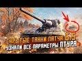 Секретные танки из Патча 6.5 - Узнали все параметры ПТУРА / Wot Blitz
