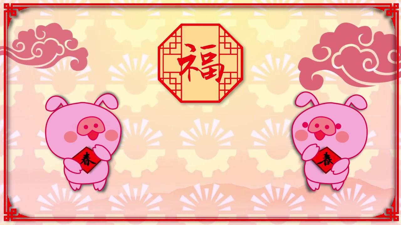 豬你豬你新年快樂 - YouTube