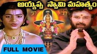 Ayyappa Swamy Mahatyam Full Movie | Sarath Babu | Silk Smitha | K Vasu | KV Mahadevan