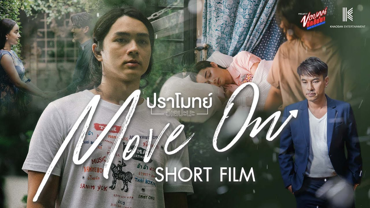 Photo of move on เนื้อเพลง – [SHORT FILM] หนังสั้นเพลง MOVE ON – ปราโมทย์ วิเลปะนะ