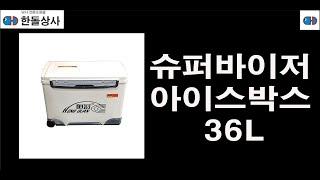 [한돌상사] 슈퍼바이저 아이스박스 36L 설명 영상