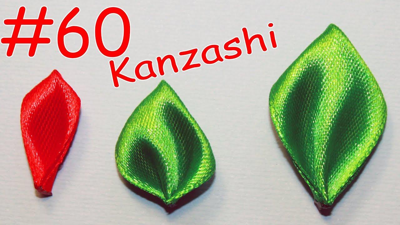 Острые листики канзаши мастер класс