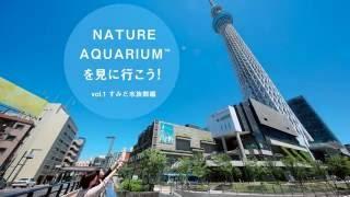 [ADAview] NAを見に行こう!vol.1 すみだ水族館編 特別なネイチャーアク...