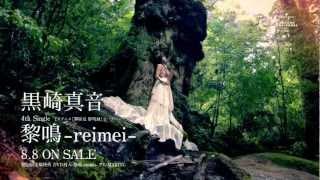 8月8日発売「薄桜鬼 黎明録」OP「黎鳴‐reimei-」TV-SPOT