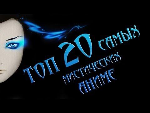 ТОП 20 самых мистических Аниме