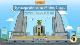 สรุปย่อรัฐธรรมนูญแห่งราชอาณาจักรไทย พ.ศ. 2560