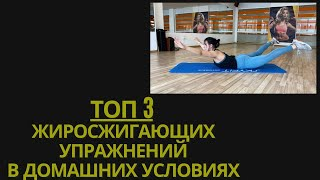 ТОП 3 жиросжигающих упражнений в домашних условиях