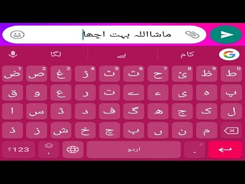 Urdu Keyboard On Mobile Urdu Keyboard App Download On Mobile موبائل کی بورڈ اردو میں کریں