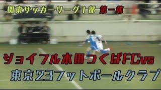関東サッカーリーグ一部第一節・つくばFCvs東京23フットボールクラブ