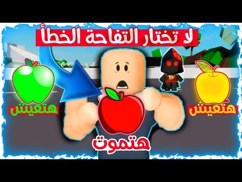 فيلم روبلوكس : لا تختار التفاحة الخطأ 🍏🍎 !! ( إذا اخترت الخطآ تموت 😨🤦♂️  )