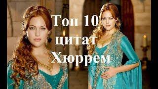 ТОП 10 ЦИТАТ ХЮРРЕМ