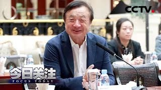 《今日关注》华为不惧美国封杀 美式霸凌失道寡助! 20190521 | CCTV中文国际