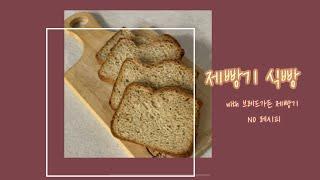 [요리] 브레드가든 제빵기로 우유식빵과 통밀식빵 만들어…