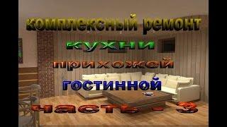 комплексный ремонт кухни, прихожей и гостинной часть - 3