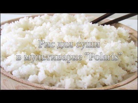 Рис в мультиварке для суши поларис
