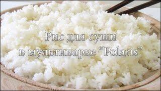 рис для суши в мультиварке Polaris