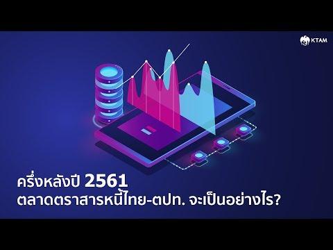 จับตาดูแนวโนมตลาดตราสารหนี้ไทย-ตปท.ในครึ่งหลังปี61