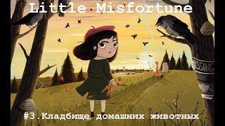 Кладбище домашних животных и город, где все счастливы / Little Misfortune №3