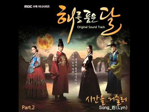 시간을 거슬러 Back In Time  Lyn 린  OST The Moon Embraces The Sun Part 2