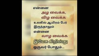 Yaar Arivaar En Vethanaiyai Best Heart Touching Christian Tamil Song Messiah Group