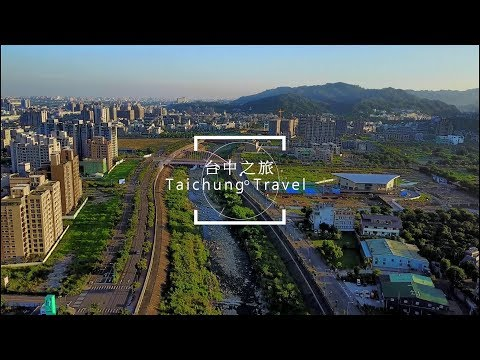 台中之旅Taichung Travel