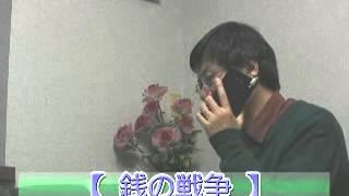 ドラマ「銭の戦争」草彅剛&大島優子「韓流コミック」 「テレビ番組を斬...