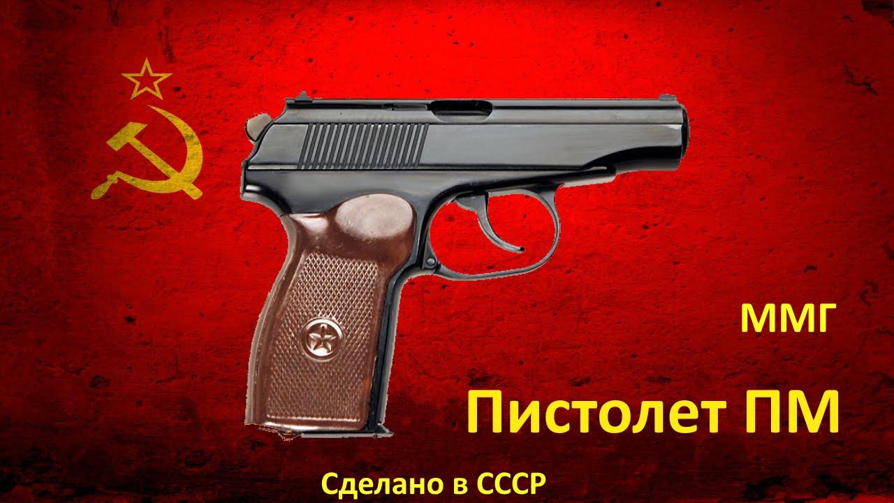 Обзор на Охолощенный пистолет Р-411. Пистолет Макарова (ПМ) - YouTube