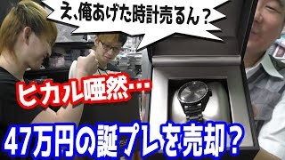 ヒカルがあげた高級時計を名人が店長のとこへ査定しにいった結果…