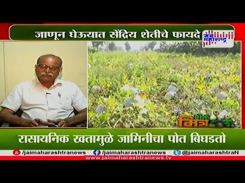 Shetimitra: Organic farming Need marketing and Distribution | Hemant Chavan 301217