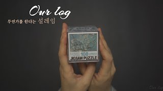 SUB)  브이로그/ 미니 퍼즐을 해보자!/ Let&#…