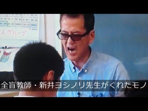 全盲目の中学校教師・新井ヨシノリ先生「●●を数えなさい」
