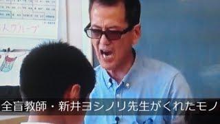 全盲目の中学校教師・新井ヨシノリ先生「○○を数えなさい」 本名名前:新...