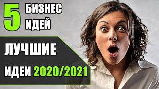 Топ-5 Самых прибыльных бизнес идей 2020! Бизнес идеи 2020! Бизнес идеи!