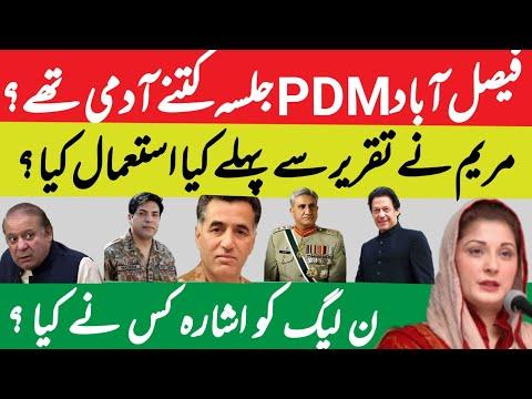 فیصل آباد پی ڈی ایم جلسہ کتنے آدمی تھے؟ | مریم نے تقریر سے پہلے کیا استعمال کیا؟ | Fayyaz Raja Video