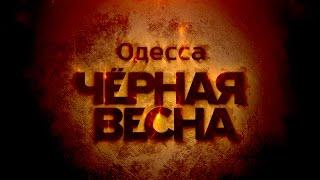 Документальный телефильм «Одесса. Чёрная весна.». Трейлер 2016-2