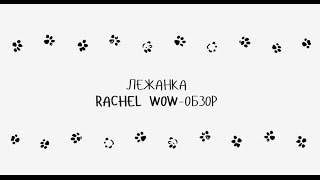 Обзор лежанки Rachel Wow