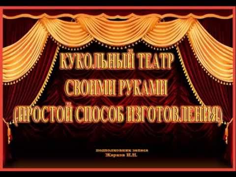 Театральная программка своими руками