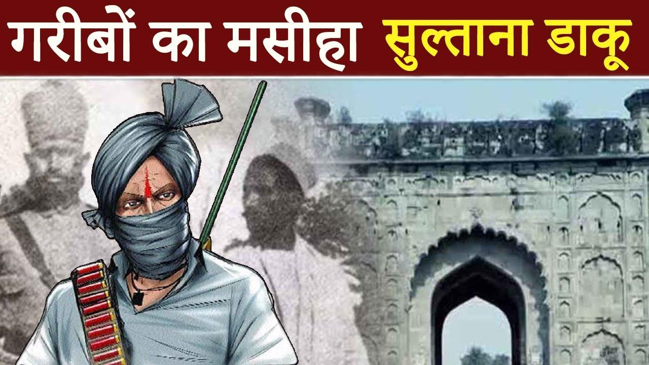 गरीबों का मसीहा सुल्ताना डाकू     sultana daku ki kahani