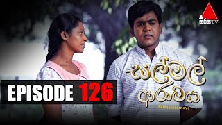 සල් මල් ආරාමය | Sal Mal Aramaya | Episode 126 | Sirasa TV Thumbnail