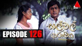 සල් මල් ආරාමය | Sal Mal Aramaya | Episode 126 | Sirasa TV Thumbnail